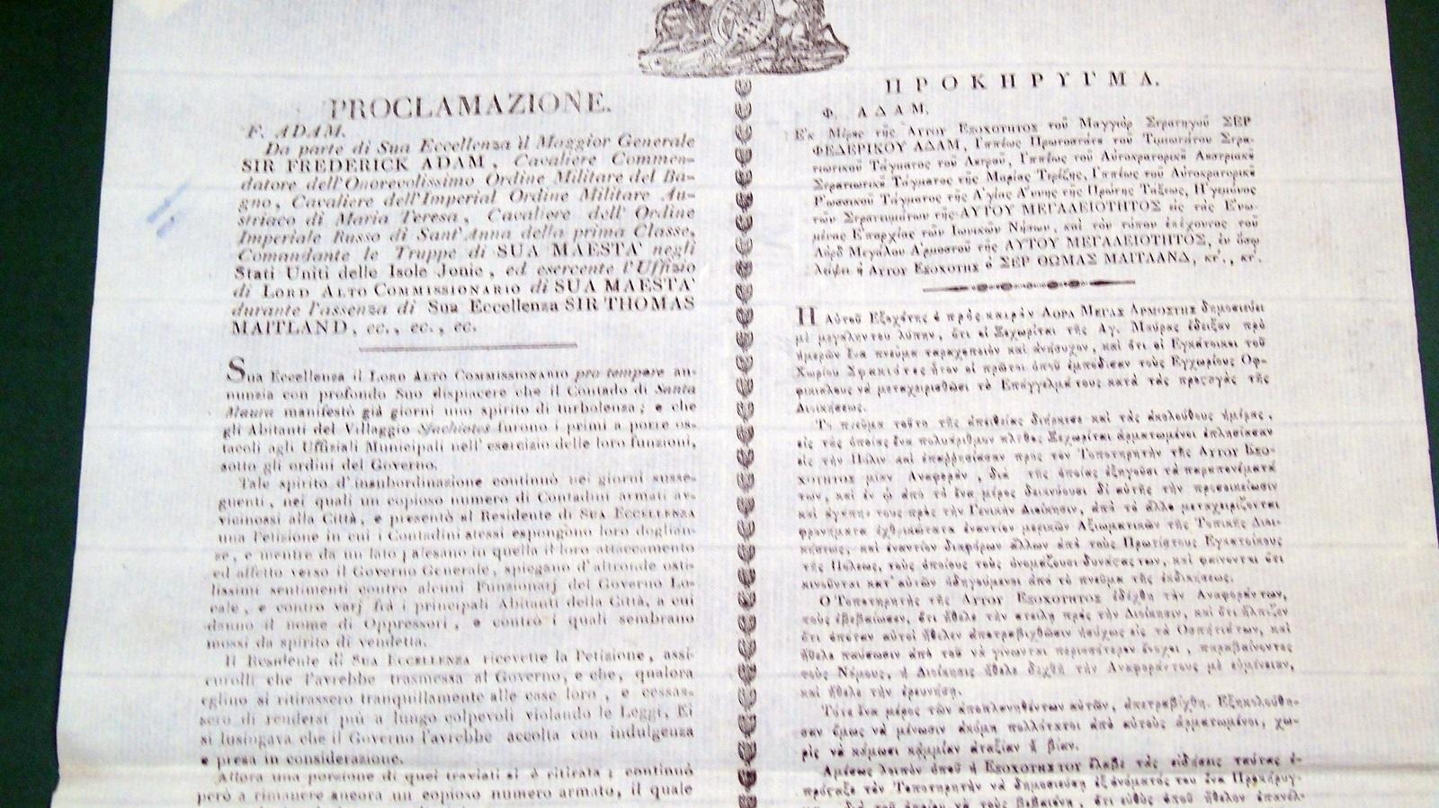 11_ekthesi_exegersi_chorikon_1819