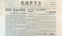 efhmerida_khryx_Lefkadas