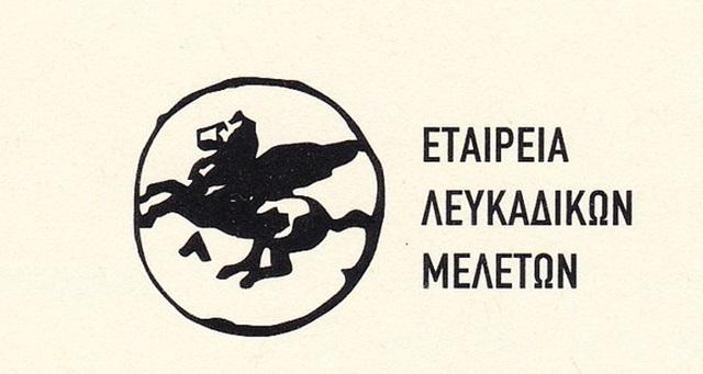 etaireia_lefkadikon_meleton