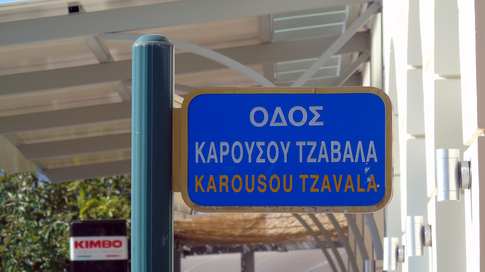 odos_karousou_tzavela