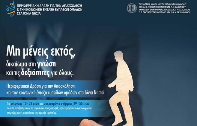2019.11.20 @ 100 επιδοτούμενες θέσεις κατάρτισης για Ανέργους στη Λευκάδα από το Περιφερειακό ΚΕΚ #ΠΙΝ #Λευκάδα #Άνεργοι #ΚΕΚ