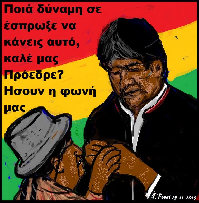 106.Βολιβία-Η ακατανίκητη δύναμη της καρέκλας