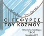 GEFYRES ekthesi afisa 2019 f 2