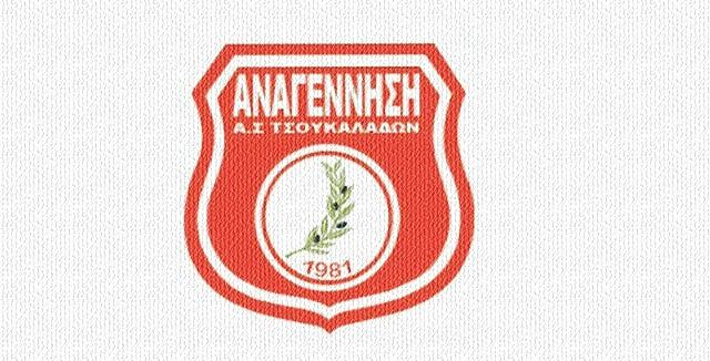 anagennisi_tsoukaladon