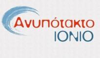 anupotakto_ionio