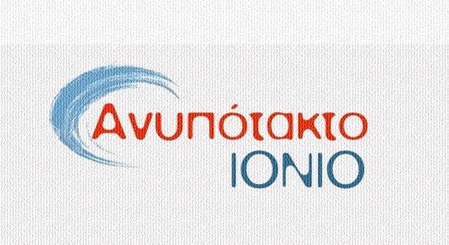 anupotakto_ionio_logotupo