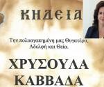 chrisoula_kavvada