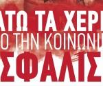 koinoniki_asfalisi