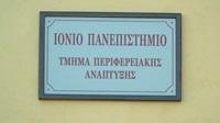tmhma_perifereiakis_anaptyxis_Lefkada 2