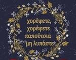 ΑΛΕΞΑΝΔΡΟΣ_ΧΟΡΟΣ 2