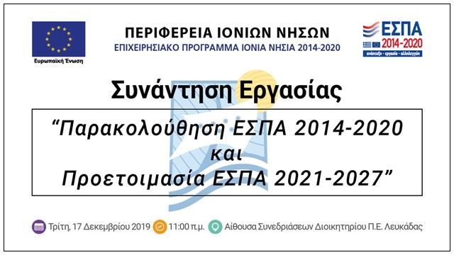 ΔΤ - 2019.12.13 - pic