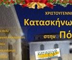 ΧΓΝΚΣΤΠ 2019_αφισα 2