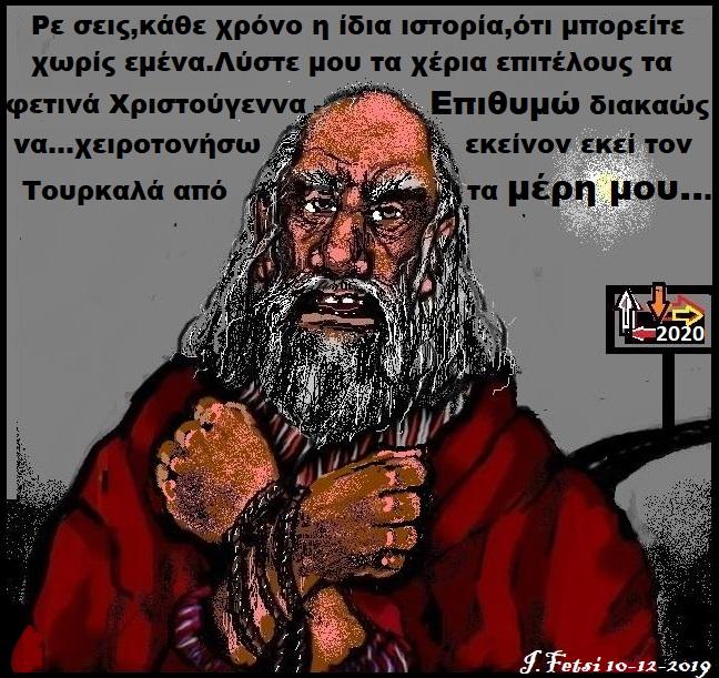 110.Αγιος Βασίλης έρχεται από την Καισαρεία...