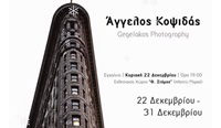 ekthesi_angelos_kopsidas 2