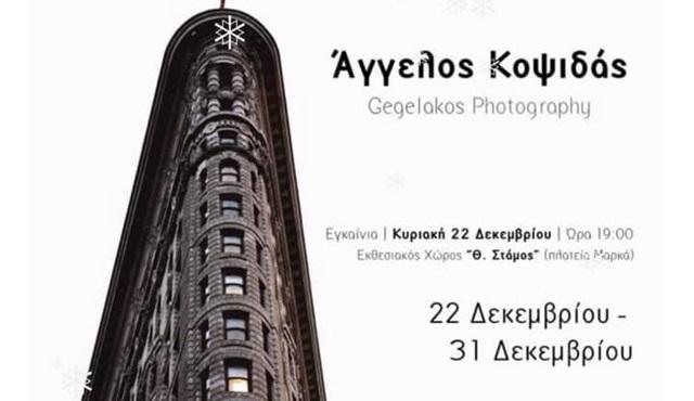 ekthesi_angelos_kopsidas
