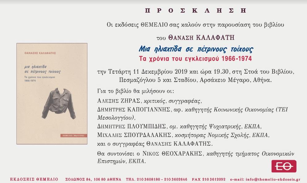paroysiasi_vivliou_kalafati