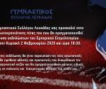 gymnastikos pita 2020 (1)