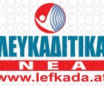 lefkaditika_nea_new_logo