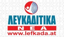 lefkaditika_nea_new_logo