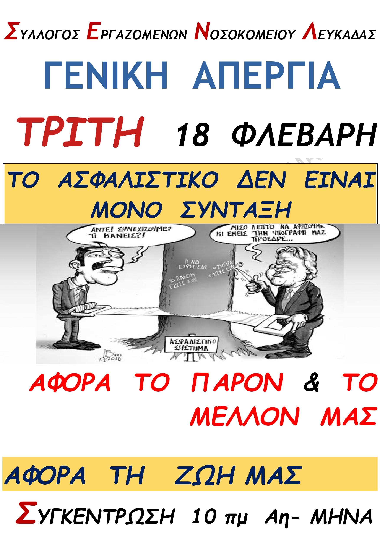 ΑΦΙΣΑ ΓΕΝΙΚΗΣ ΑΠΕΡΓΙΑΣ 18 ΦΛΕΒΑΡΗ 2020
