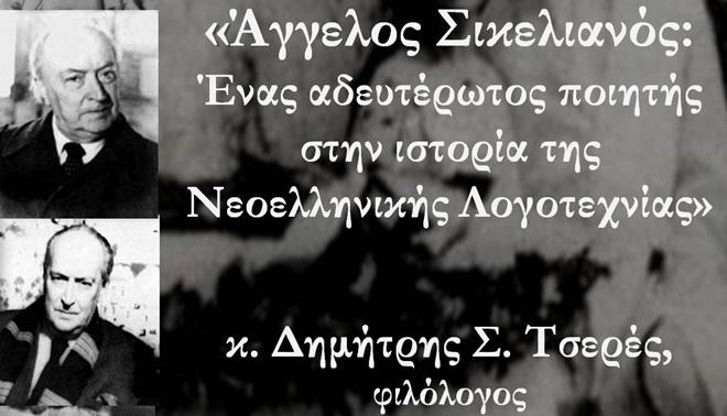 Διαδρομές Ιστορίας και Τέχνης στη Λευκάδα 2020_Τσερές_Σικελιανός
