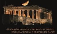 ΕΥΣΤΑΘΙΟΥ ΑΦΙΣΑ 2