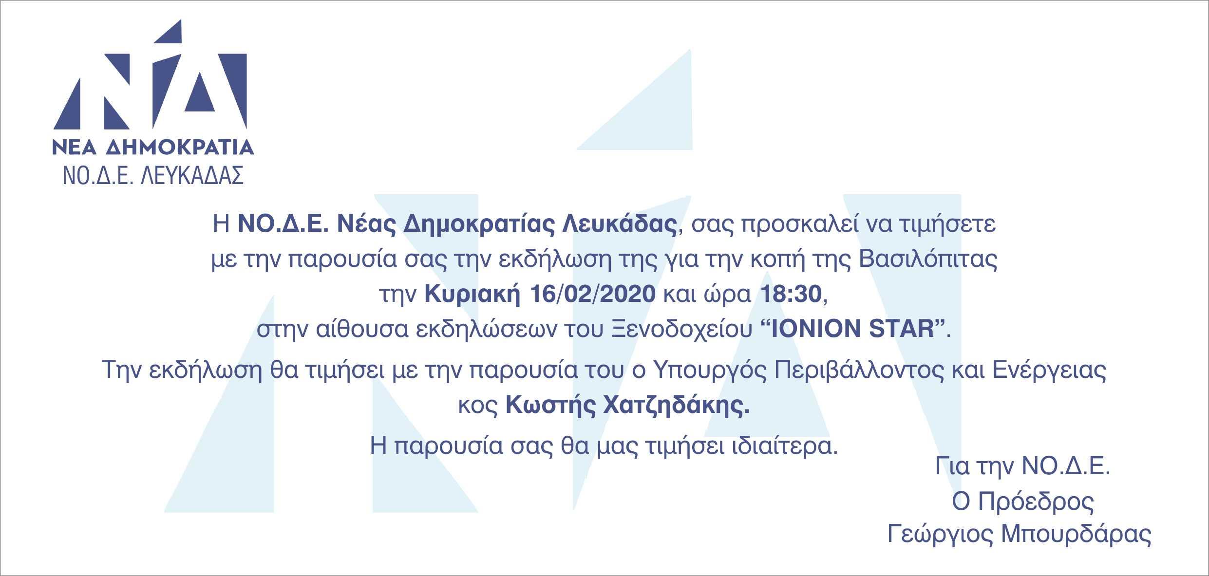 ΠΡΟΣΚΛΗΣΗ ΝΕΑ ΔΗΜΟΚΡΑΤΙΑ 2020