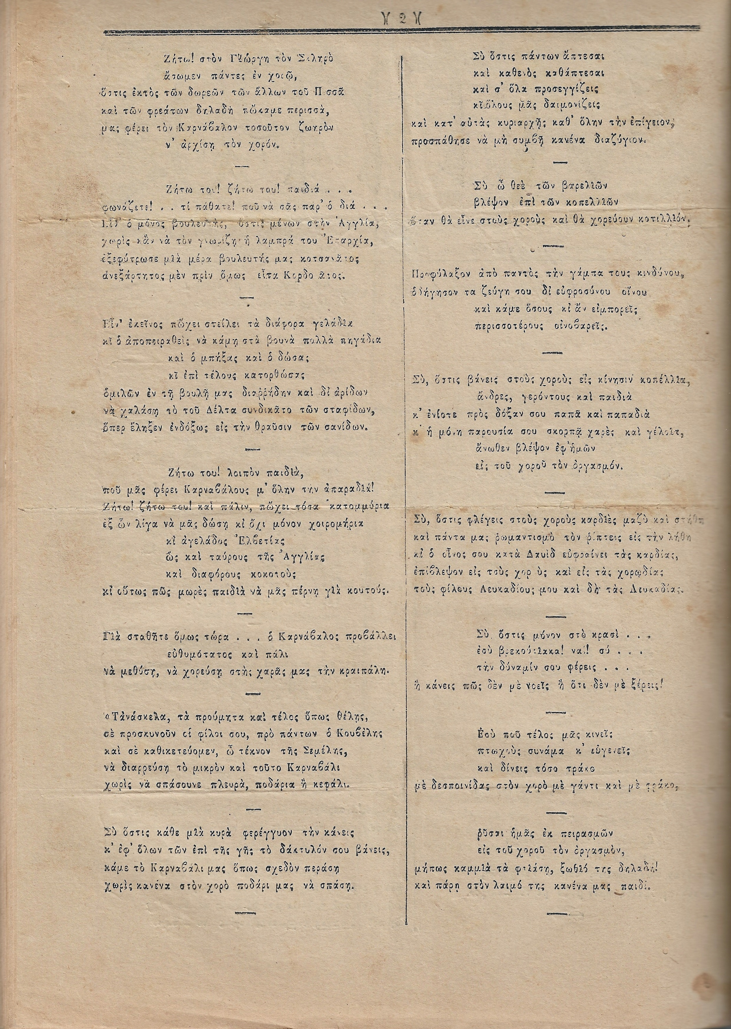 02_SATYROS_1904_Lefkada