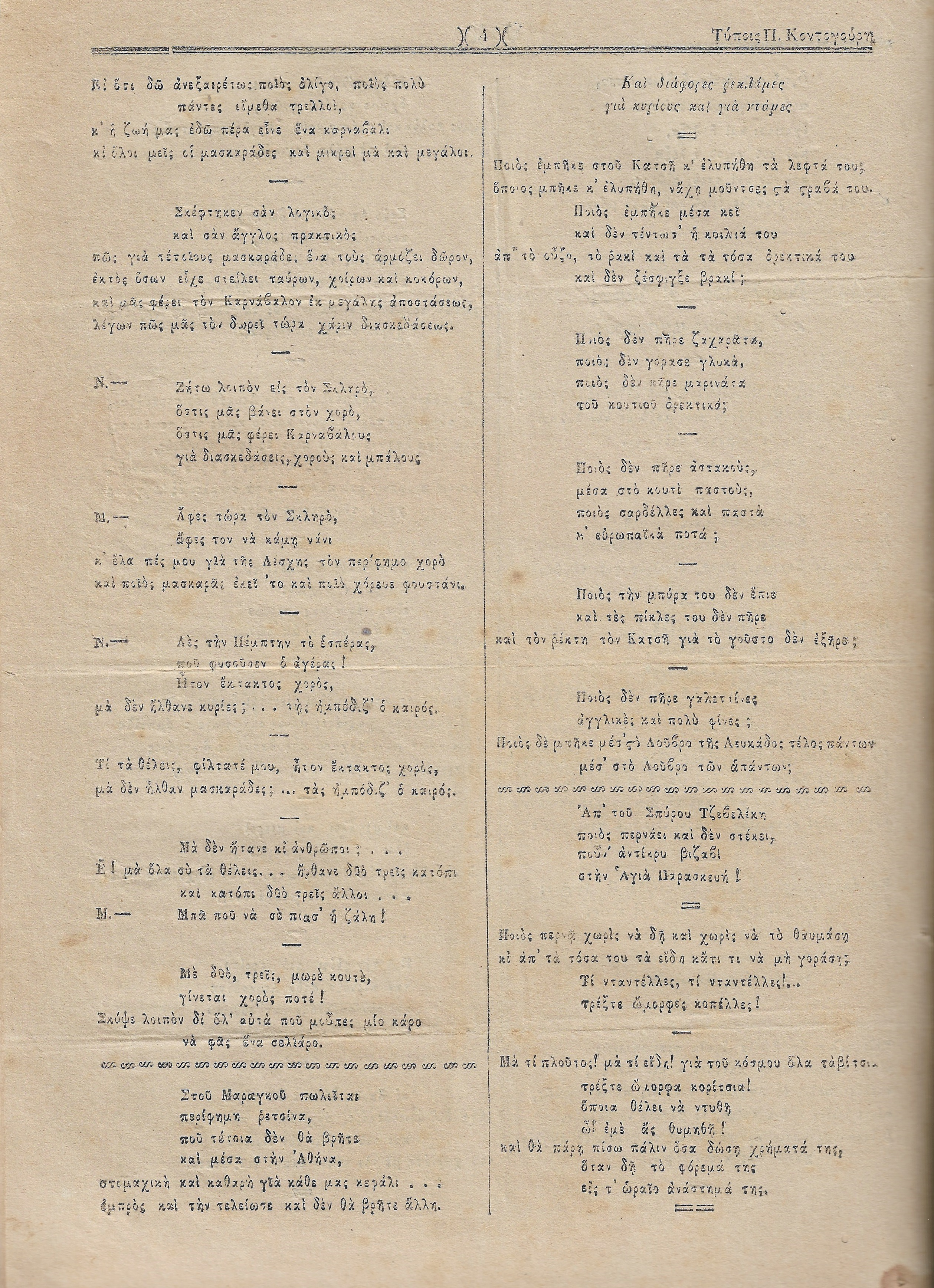 04_SATYROS_1904_Lefkada