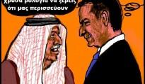 14.Ο Κ. Μητσοτάκης στη Σ.Αραβία για επενδύσεις