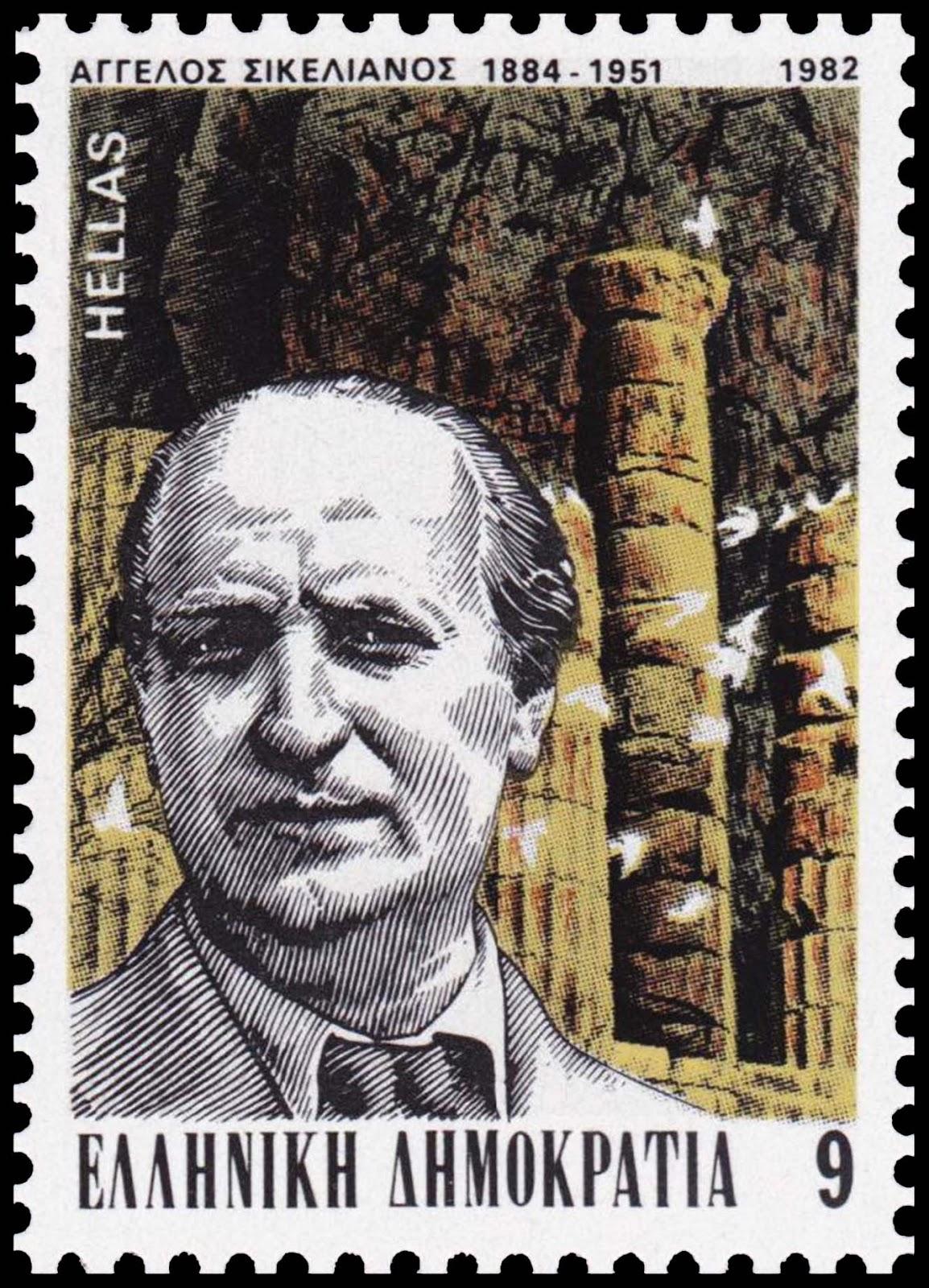 1982 Άγγελος Σικελιανός (1884-1951)
