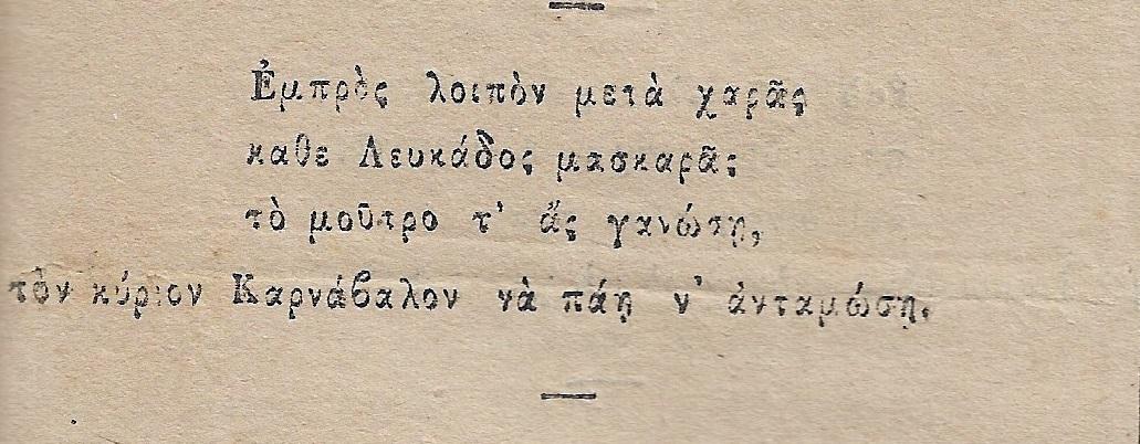 3_SATYROS_Lefkada