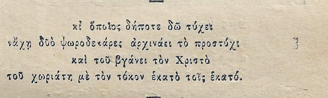 4_SATYROS_Lefkada