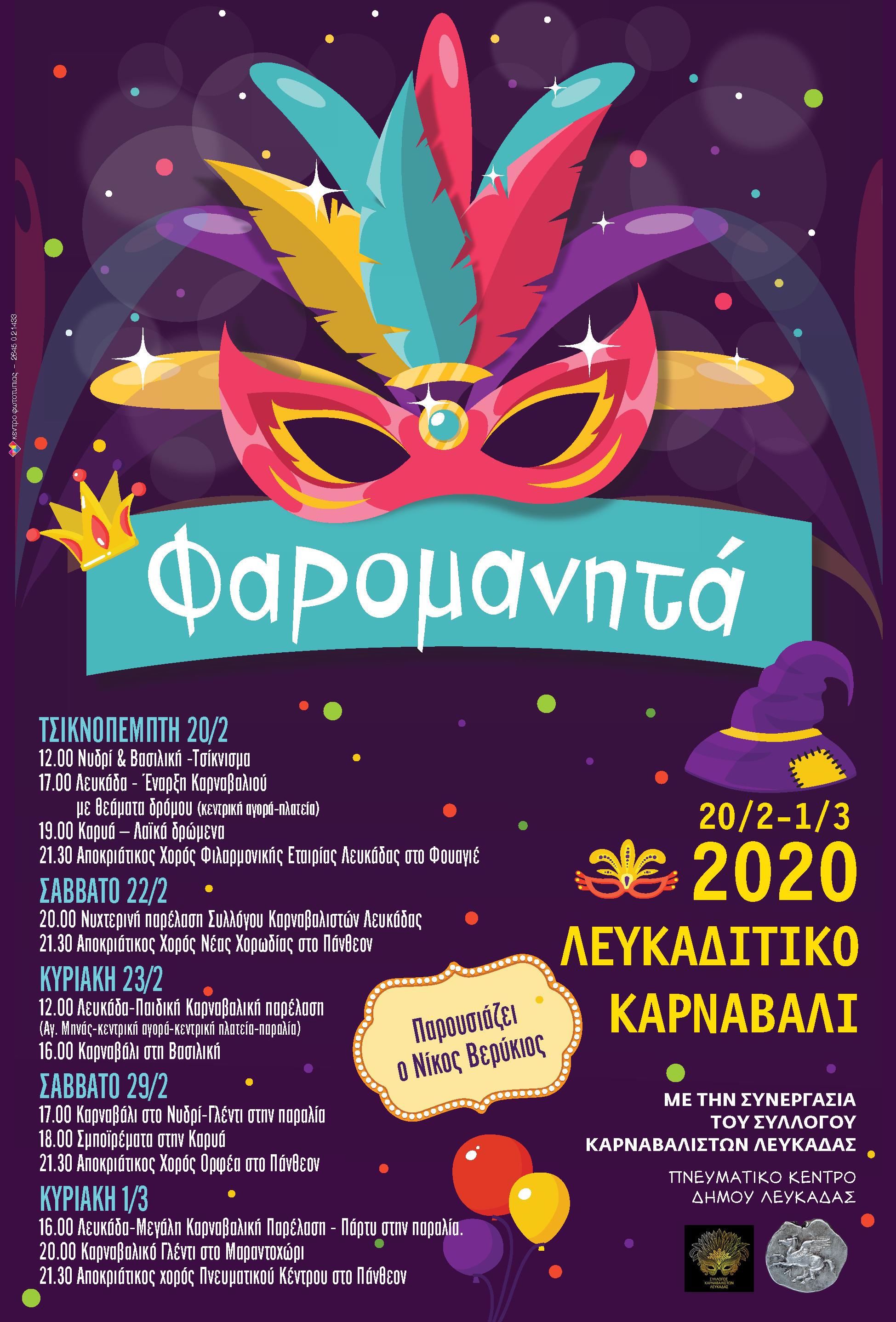 faromanita poster