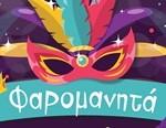 faromanita-poster1 1