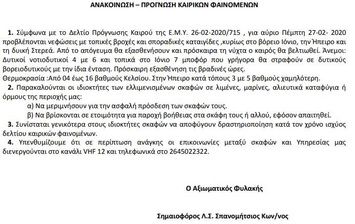 limenarxeio_kairos