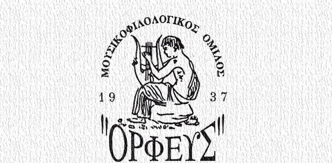 orfeas_lefkada