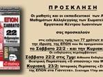 prosklhsh-epon 2