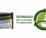 thganelaia