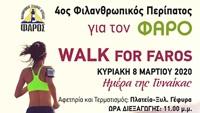 αφισα ΦΑΡΟΣ 2 1