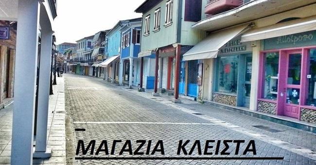 κλειστα_μαγαζια