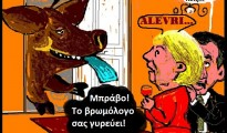 37.To 2010,όταν ένα pig χτυπούσε την πόρτα της Ευρώπης και εκείνη έλεγε nein... (2)