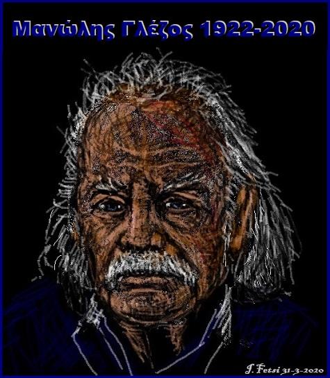 41.Μανώλης Γλέζος 1922-2020