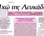 HXO_Lefkadas_205
