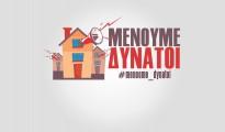 menoume_dynatoi