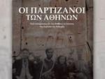 oi-partizanoi-ton-athinon 2