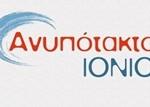 anupotakto_ionio 2