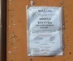 kideia_Athina_Koliva