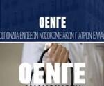 oenge