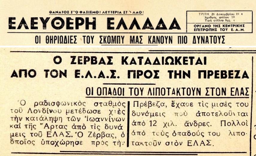 1_ELEFTHERI_ELLADA_26_DEZ_1944